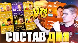 FIFA 15 | СОСТАВ ДНЯ | MOTM MESSI