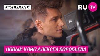 Новый клип Алексея Воробьёва