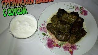Долма из виноградных листьев. Азербайджанская кухня