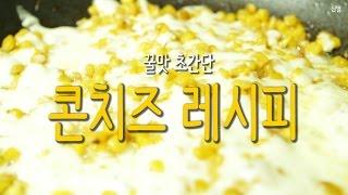 [간단한 요리] 꿀맛 치즈듬뿍 콘치즈 레시피 [Kore…