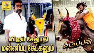 விஜய் சேதுபதி மன்னிப்பு கேட்கனும்| Vijay Sethupathi should apologize | Karuppan movie