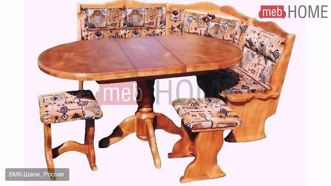 Кухонные скамьи для уголков различных стилей и размеров. В каталоге большой выбор моделей различных ценовых категорий. Осуществляем удобную доставку в любой регион россии.