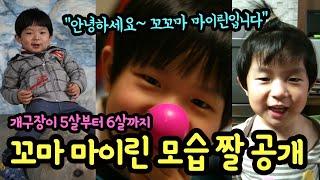 마이린 개구장이 꼬마 시절 모습 공개해요 ♡♡♡ 귀염귀염 다섯살부터 여섯살까지 짤 모음 | 마이린 TV