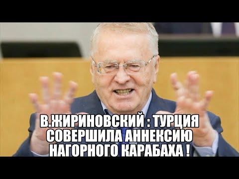 В.Жириновский : Турция совершила аннексию Нагорного Карабаха ! АРФД: Мы обязаны освободить Карабах !