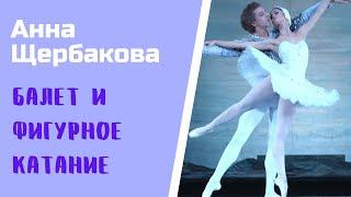 Анна Щербакова БАЛЕТ И ФИГУРНОЕ КАТАНИЕ