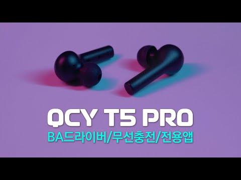 이어폰 생태계 교란종! 가성비 전쟁 종결? QCY 최초 BA드라이버 사용 QCY T5 PRO 두둥등장! 무선 블루투스 이어폰 상세 리뷰 [QCY T5 / T5S / T5 Pro]