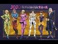 【ジョジョDR】祝LIVE!5部アニメ化決定!【ダイヤモンドレコーズ】