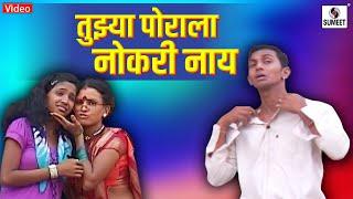 Tujhya Porala Nokri Nay - Marathi Koligeet - Lokgeet - Sumeet Music