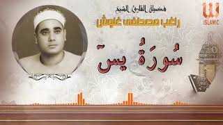 AlShaikh Ragheb Ghalwash  - Yassin / الشيخ راغب مصطفي غلوش - سورة يس