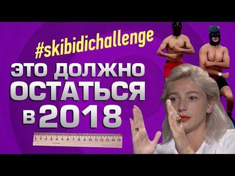 видео: ТОП5 ПРИЕВШИХСЯ ВЕЩЕЙ 2018 ГОДА