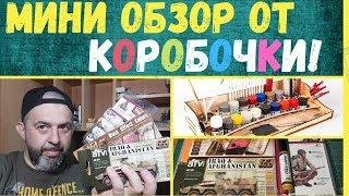 МИНИ ОБЗОР ОТ КОРОБОЧКИ ТВ!