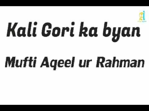 Mufti Aqeel ur Rehman - Kali Gori ka byan in Khanpur, Uttar Pradesh