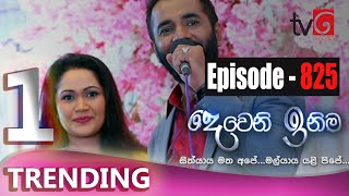 Deweni Inima | Episode 825 25th May 2020 Thumbnail