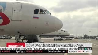 Рейсы российских авиакомпаний в города Украины не попадают под действие санкций(, 2015-09-22T16:10:02.000Z)