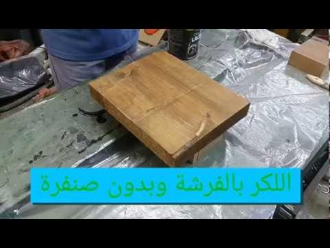 طريقة دهان الخشب بالرش