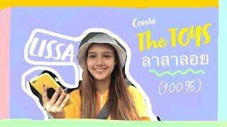 The TOYS - ลาลาลอย (100%) - Cover By LISSA