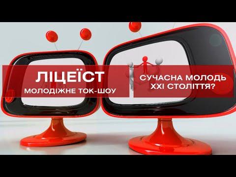-Ліцеїст- 2020-02-27 Яка вона - сучасна молодь XXI століття?