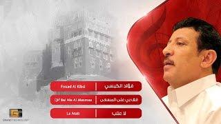 فؤاد الكبسي - قف بي على المسعى | Fouad Al Kibsi - Qif Bai Ala Al Masaa