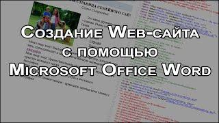 Cоздание Web-сайта с помощью Microsoft Word