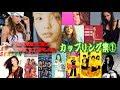 【名曲ばかり】安室奈美恵 カップリング曲集① finally 未収録