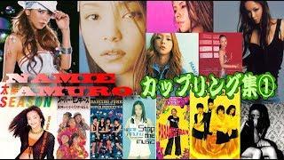 安室奈美恵のカップリング曲を集めてみました。レア曲満載ですが、どれ...