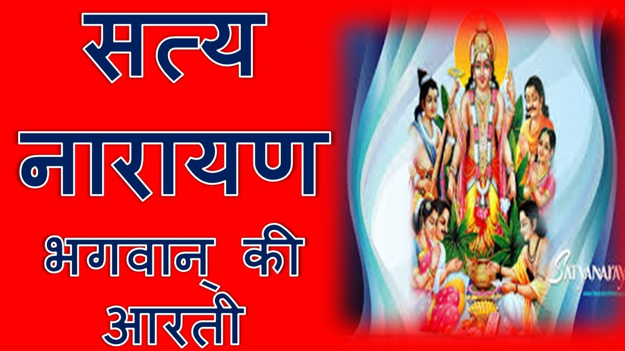 सत्य नारायण भगवान् की  आरती   Satyanarayan Bhagwan ki Aarti   Vishnu Bhagwan ki Aarti   Virvar Aarti