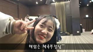 강동대학교 호텔조리제빵과  (OT, MT)  2019 …