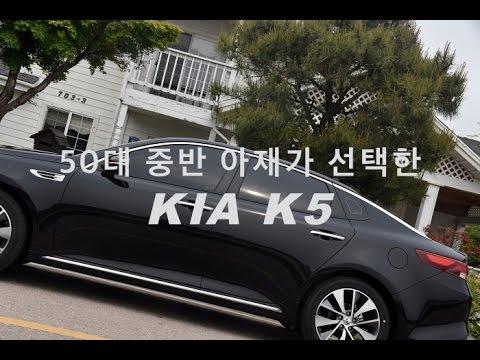 k5 풀체인지 k5