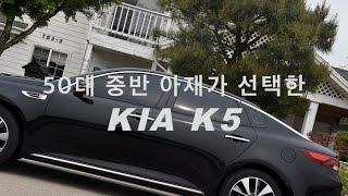대한민국 아재가 K5를 고른 이유 -KIA OPTIMA-