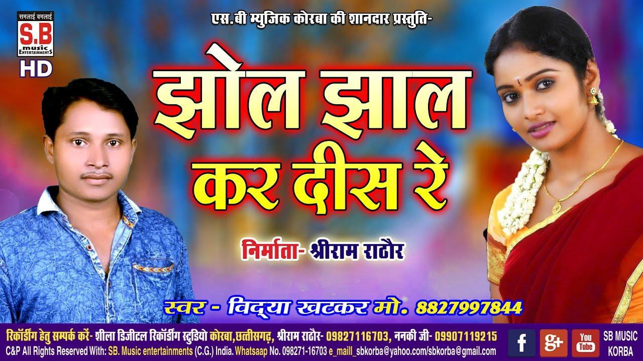 Vidya Khatkar   Cg Song   Jhol Jhal Kar Dis Re   विदया खटकर   New Chhattisgarhi Geet   SB 2020