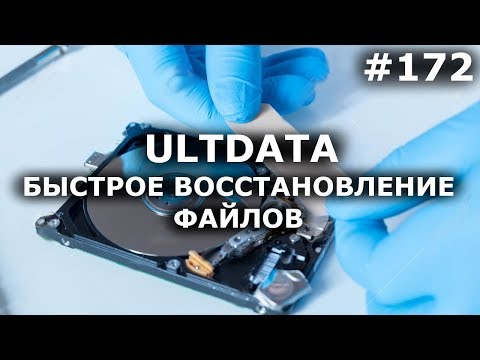 Быстрое восстановление данных. Обзор UltData Data Recovery