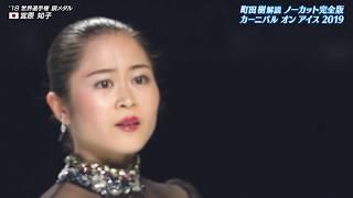CaOI2019 町田樹解説13 宮原知子.