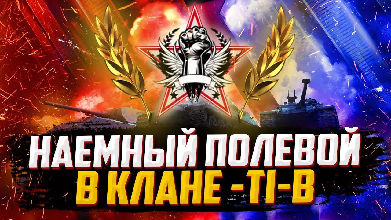 НАЕМНЫЙ ПОЛЕВОЙ ФЛАБЕР   КЛАН -TI-B