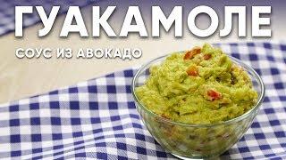 ГУАКАМОЛЕ - закуска, соус из авокадо / КЛАССИЧЕСКИЙ РЕЦЕПТ