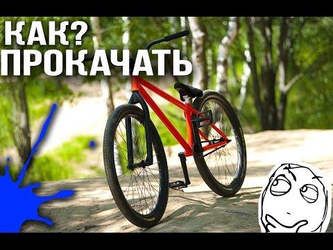Прокачка велосипеда!