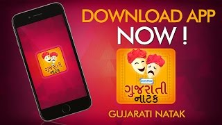 "Watch Free Gujarati Plays, Movies & Songs – Download ""Shemaroo Gujarati Natak"" App now !!"