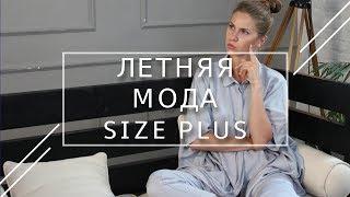 Мода Plus Size.Что носить в жаркие дни?