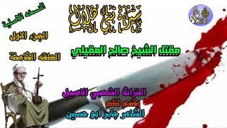 السيرة الهلالية الجزء الاول الحلقة 8 جابر ابو حسين قصه مقتل عطوان العقيلي علي يد ابو زيد الهلالي