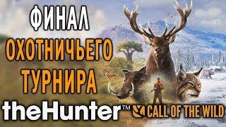 theHunter Call of the Wild #72 СТРИМ