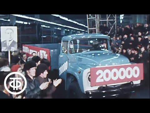 200-тысячный ЗИЛ. Время. Эфир 12.12.1976
