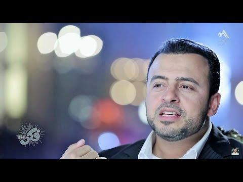 برنامج فكر الحلقة 18 كاملة HD مع مصطفى حسني