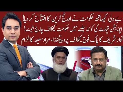 Cross Talk on 92 News | Latest Pakistani Talk Show