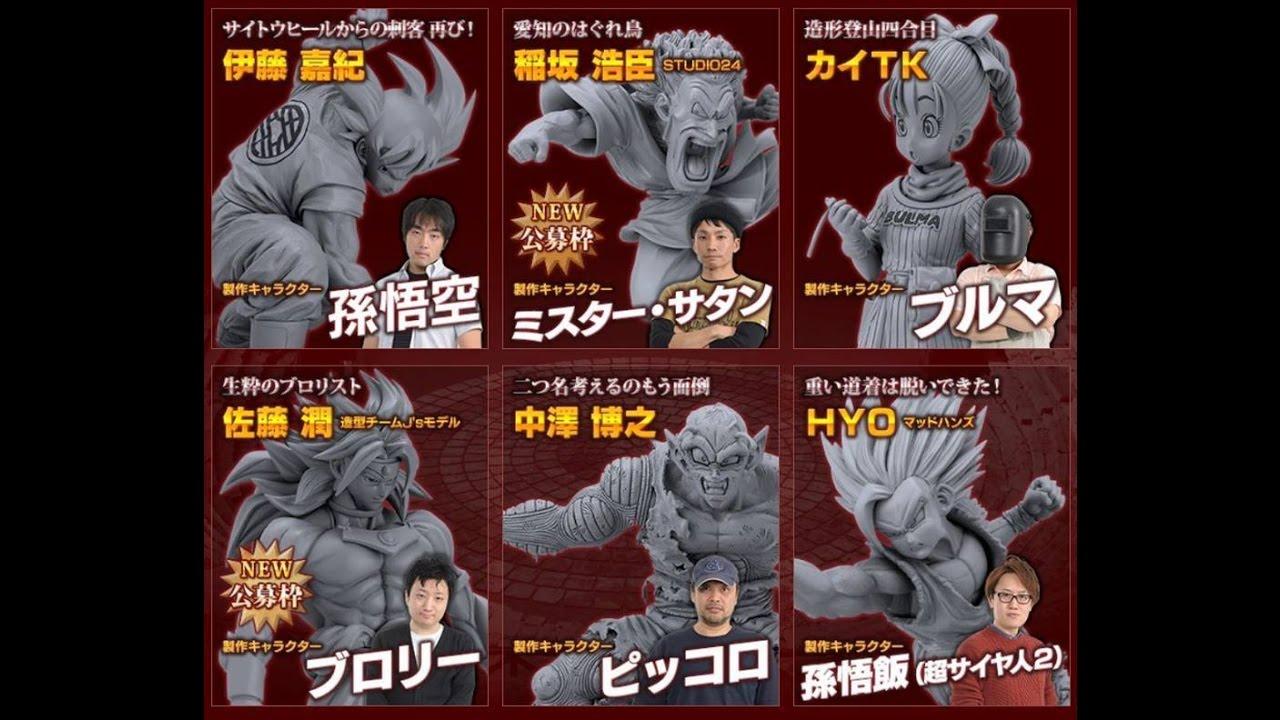 Download PREVIEW Banpresto SCultures 7 Dragon Ball