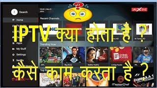 IPTV- क्या होता है और कैसे काम…