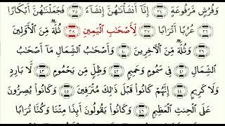 Сура 56 Аль-Вакиа (араб. سورة الواقعة, Событие) - урок, таджвид, правильное чтение