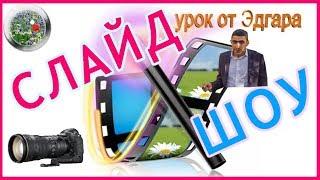 #slideshow #создать видео #создать видео из фото и музыке #сделать слайд шоу  #скачать видео шоу