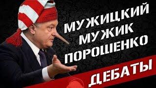 ЭКСКЛЮЗИВНОЕ ВИДЕО - отказ Порошенко от дебатов с Зеленским   Выборы в Украине 2019