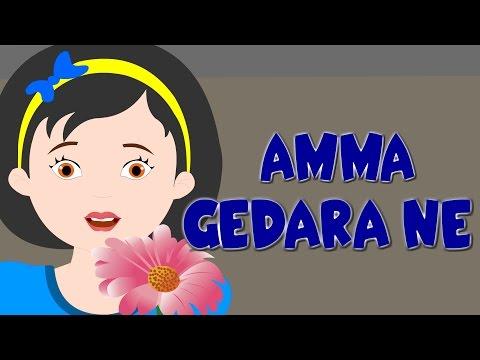 අම්මා ෙගදර නෑ  Amma Gedara ne / Mom is not home | Sinhala Baby Song