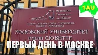 Первый день в Москве: Университет Витте, Москва и Россия. [1Australia]#1499