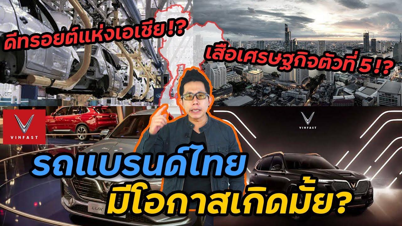รถค่ายไทยจะเกิดไหม!! ในวันนี้ที่เวียดนามทำรถยนต์ไฟฟ้าส่งออก Vinfast EV
